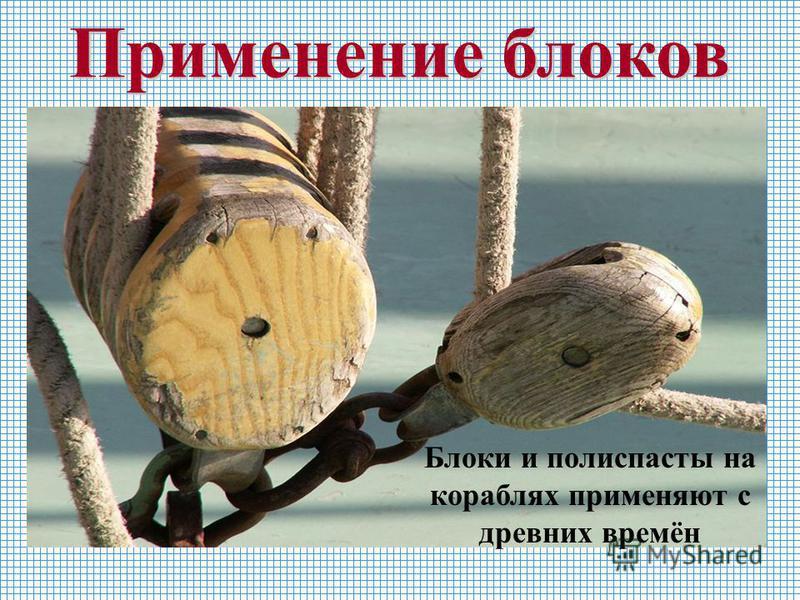 Блоки и полиспасты на кораблях применяют с древних времён