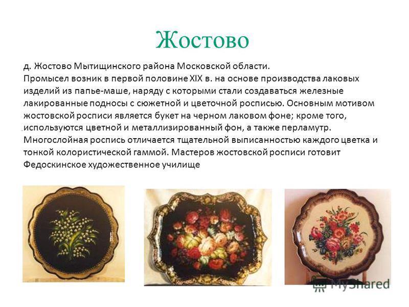 Мстёра Мстера (Владимировская область), кроме того, что это удивительное место, еще и художественный центр. Здесь пишут знаменитые мастерские лаковые шкатулки, выполняют миниатюры из драгоценных металлов, вышивают гладью и владимирским швом. Когда то