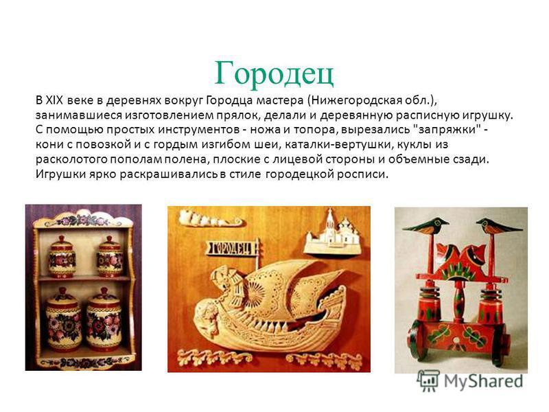Палех Недалеко от города Иваново на живописных холмах раскинулось село Палех. Здесь, на Палехской фабрике художественной лаковой миниатюры создаются образцы самобытного искусства росписи на былинные, сказочные, песенные, литературные, на современные