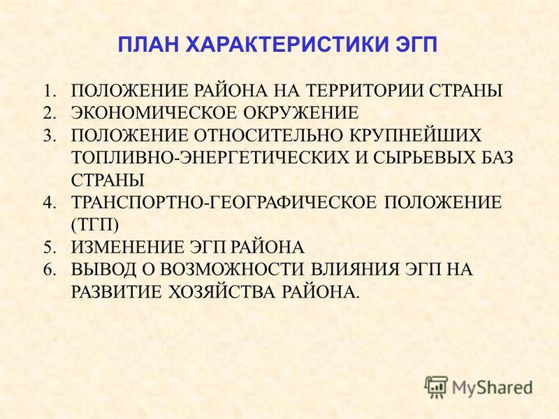 Смоленск Впервые упоминается в летописном своде под 862-65 г. Был центром славянского племени кривичей, крупным торговым и ремесленным поселением на древнем торговом пути