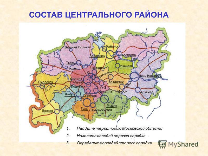 ЭГП района – положение района по отношению к объектам, имеющим экономическое значение. 1. Положение на территории государства 2. Соседние районы, пограничные государства. 3. Положение по отношению к топливно- энергетическим и сырьевым базам страны. 4