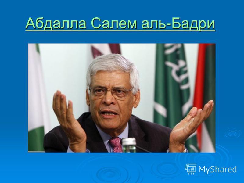 Абдалла Салем аль-Бадри Абдалла Салем аль-Бадри Абдалла Салем аль-Бадри Абдалла Салем аль-Бадри