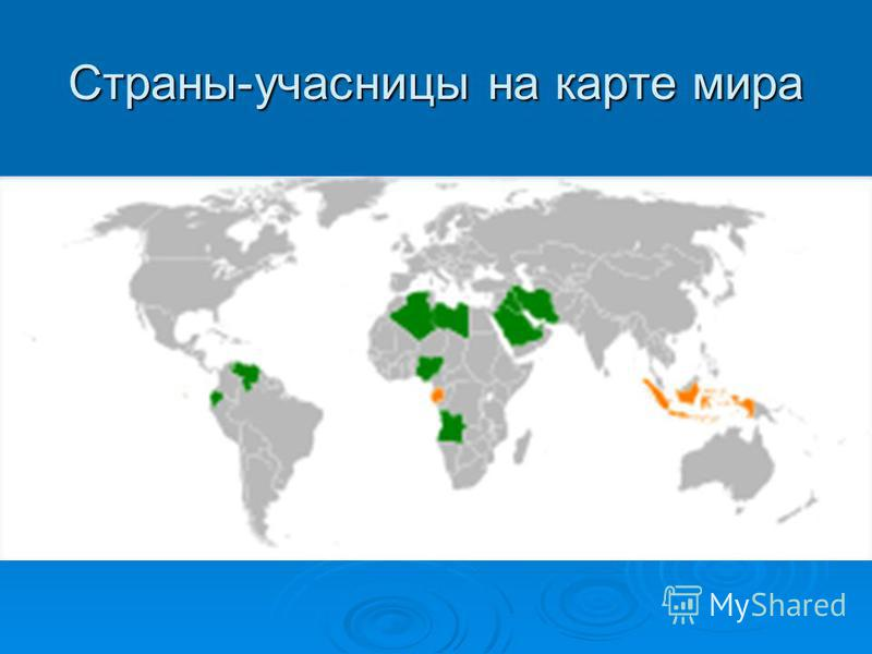 Страны-участницы на карте мира