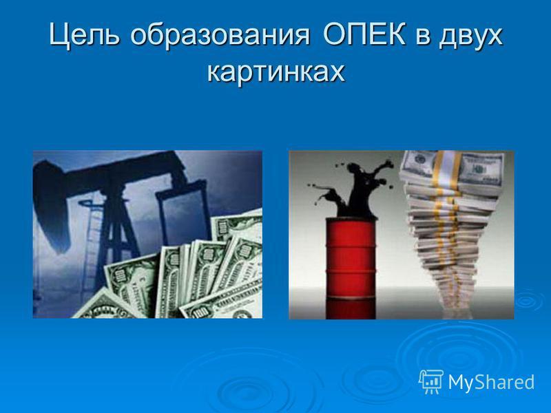 Цель образования ОПЕК в двух картинках