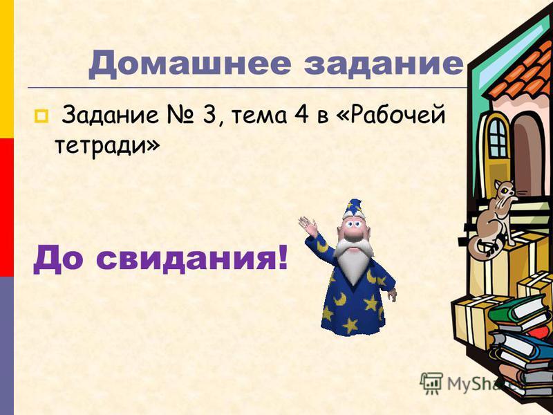 Домашнее задание Задание 3, тема 4 в «Рабочей тетради» До свидания!