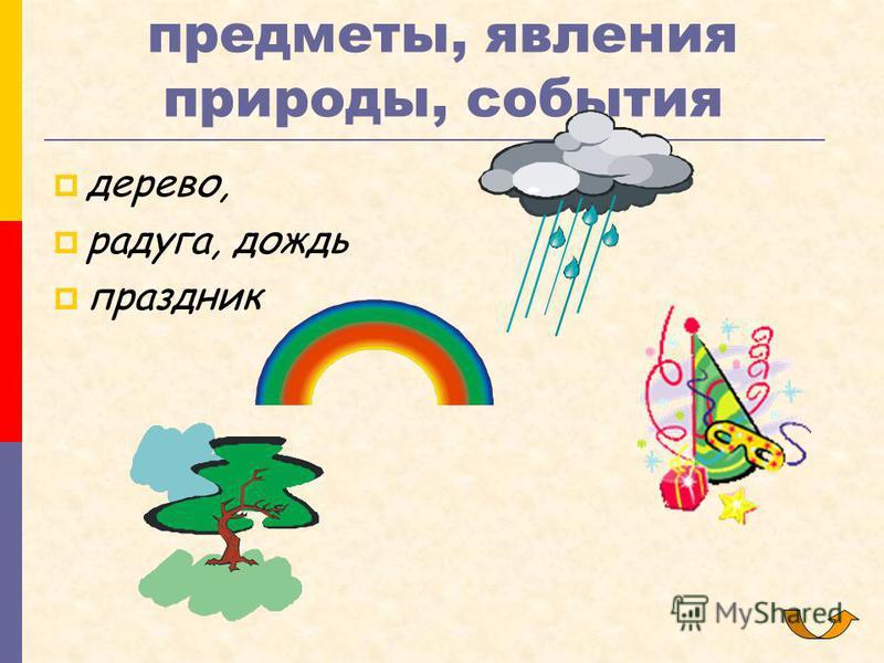 предметы, явления природы, события дерево, радуга, дождь праздник
