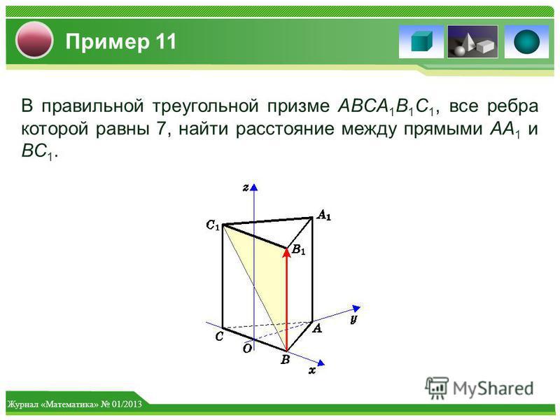 Журнал «Математика» 01/2013 Пример 11 В правильной треугольной призме ABCA 1 B 1 C 1, все ребра которой равны 7, найти расстояние между прямыми AA 1 и BC 1.