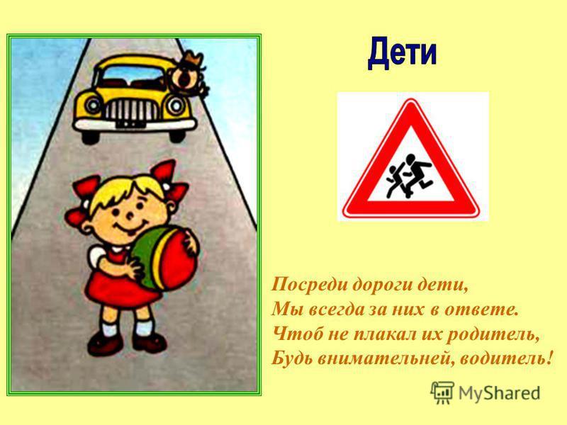 Говорит знак этот строго: «Очень скользкая дорога. Ты с дорогой не шути, Руль напрасно не крути!»