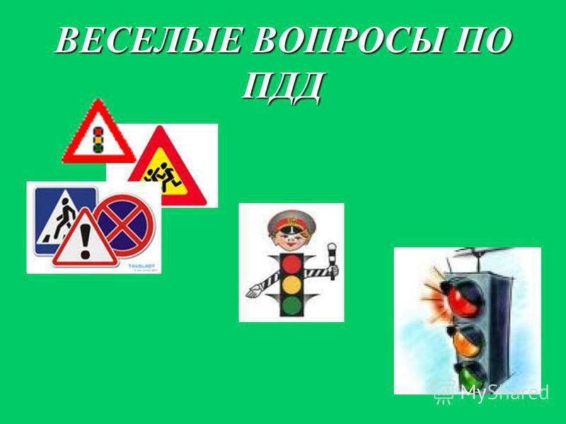 Будьте очень осторожны, Уважайте каждый знак! Ведь без знаков на дороге Вам не обойтись никак.