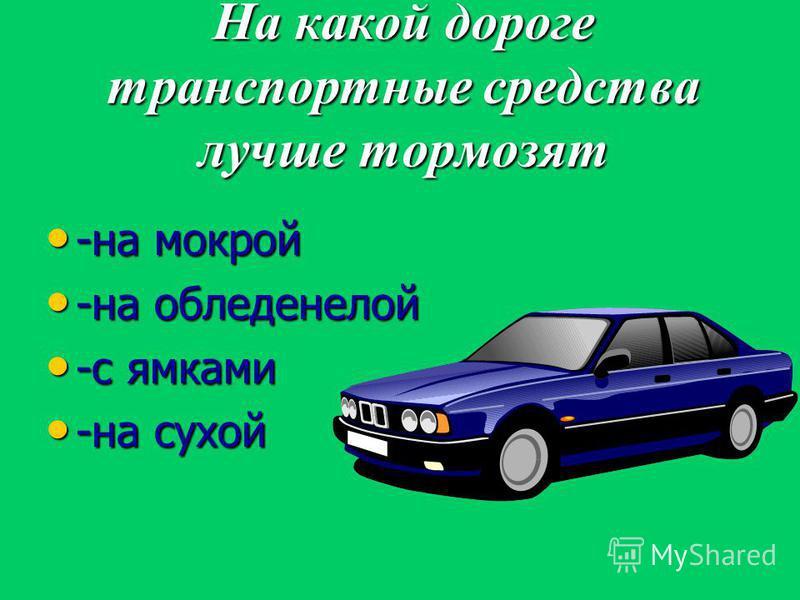 Какие автомобили могут проехать на красный свет? -папина и мамина -такси -пожарная, скорая, спецмашины. -гончая