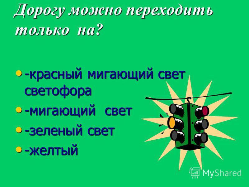 Как правильно и безопасно перейти улицу после выхода из автобуса? -подождать когда транспорт отъедет -подождать когда транспорт отъедет -сесть на капот другой машины, и попросить, чтобы перевезли -сесть на капот другой машины, и попросить, чтобы пере