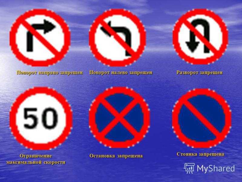 ВЪЕЗД ЗАПРЕЩЕН Движение пешеходов запрещено Движение грузовых автомобилей запрещено Движение мотоциклов запрещено Движение на велосипедах запрещено Обгон запрещен З А П Р Е Щ А Ю Щ И Е Движение пешеходов запрещено Движение грузовых автомобилей запрещ