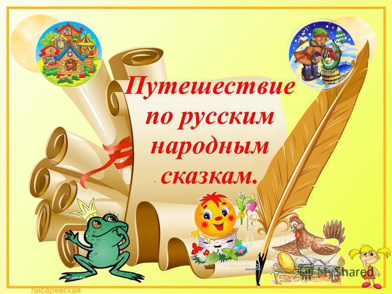 Путешествие по русским народным сказкам.