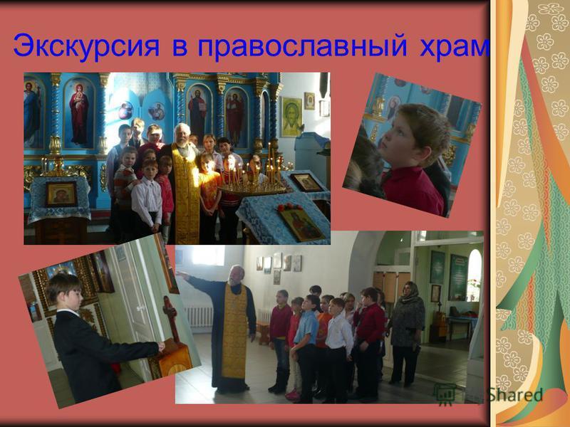 Экскурсия в православный храм