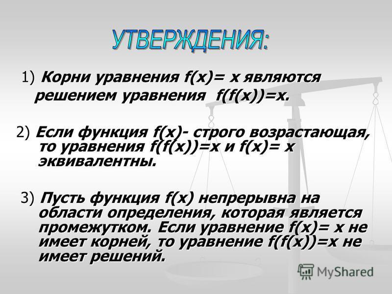 1) Корни уравнения f(х)= х являются 1) Корни уравнения f(х)= х являются решением уравнения f(f(x))=x. решением уравнения f(f(x))=x. 2) Если функция f(х)- строго возрастающая, то уравнения f(f(x))=x и f(х)= х эквивалентны. 2) Если функция f(х)- строго