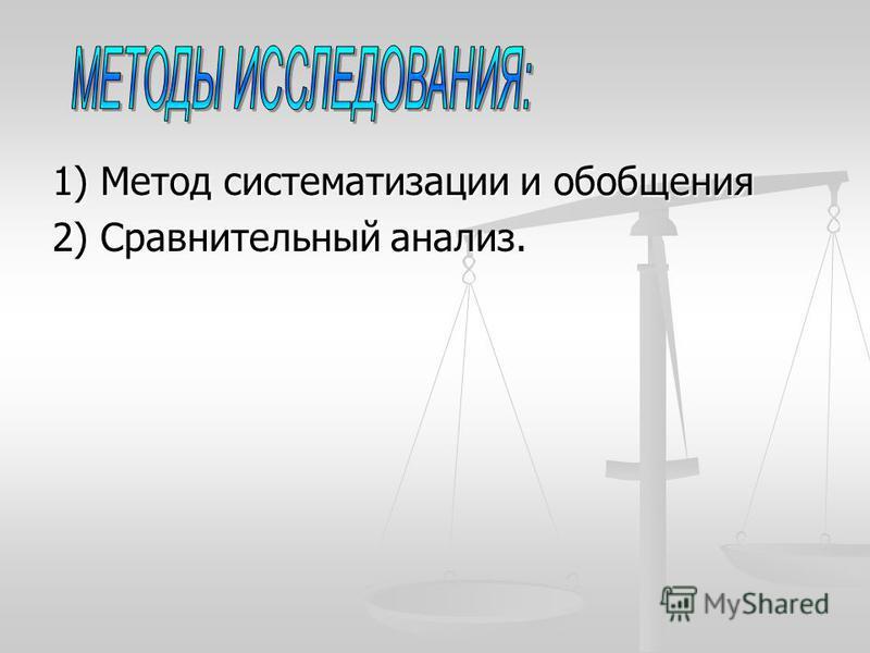1) Метод систематизации и обобщения 2) Сравнительный анализ.