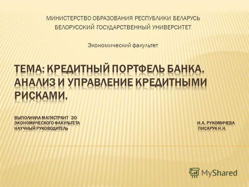 МИНИСТЕРСТВО ОБРАЗОВАНИЯ РЕСПУБЛИКИ БЕЛАРУСЬ БЕЛОРУССКИЙ ГОСУДАРСТВЕННЫЙ УНИВЕРСИТЕТ Экономический факультет