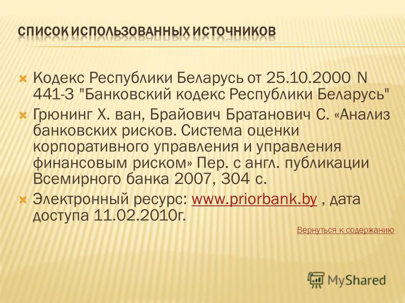 Кодекс Республики Беларусь от 25.10.2000 N 441-З
