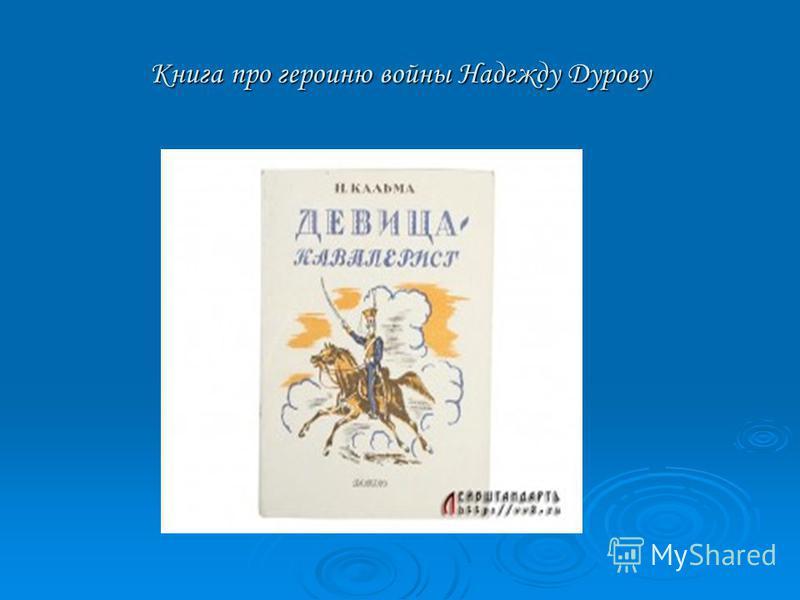 Книга про героиню войны Надежду Дурову