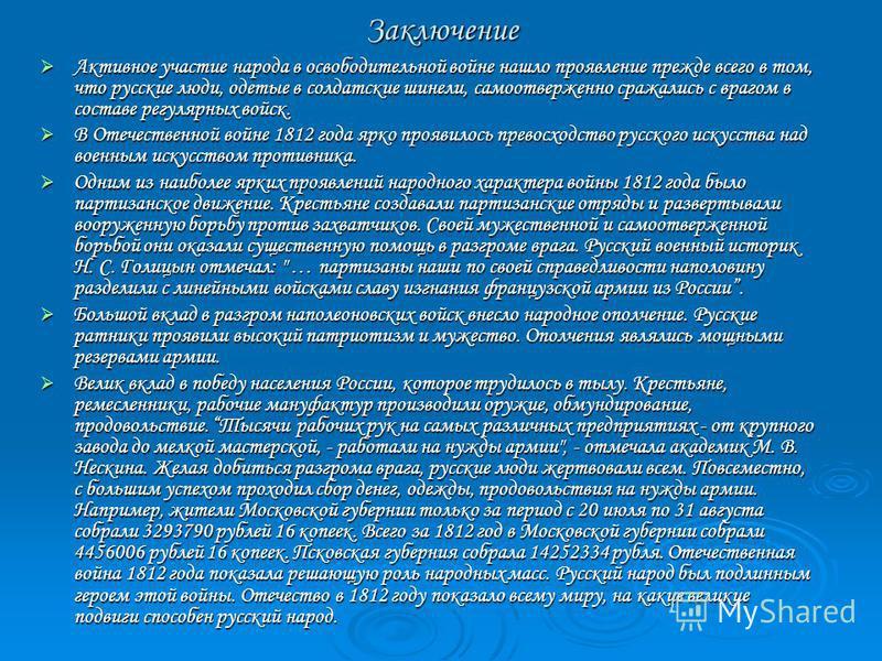 Заключение Активное участие народа в освободительной войне нашло проявление прежде всего в том, что русские люди, одетые в солдатские шинели, самоотверженно сражались с врагом в составе регулярных войск. Активное участие народа в освободительной войн