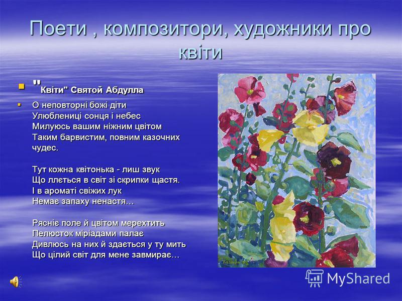 Поети, композитори, художники про квіти
