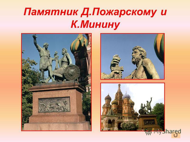 Памятник Д.Пожарскому и К.Минину