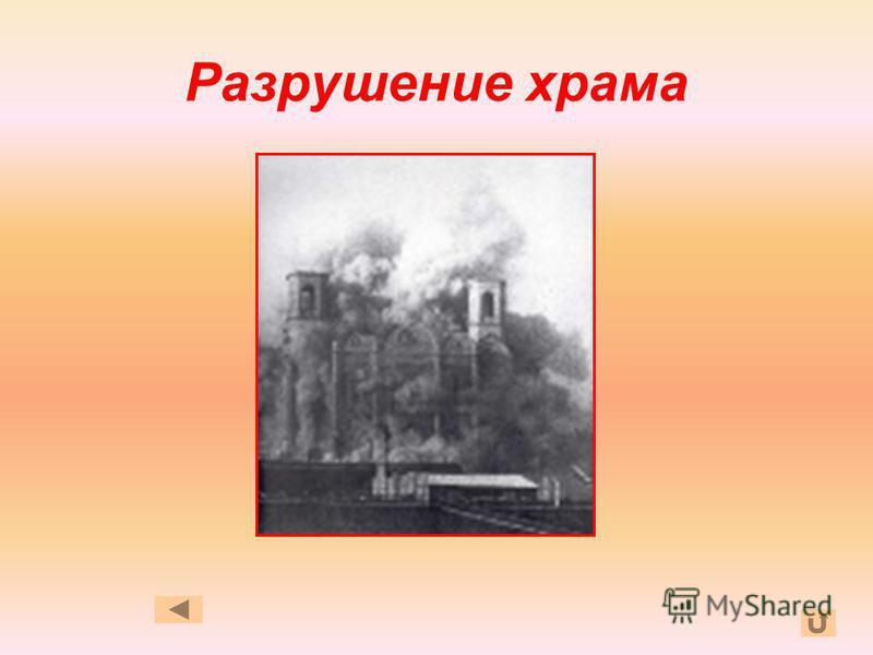 Разрушение храма