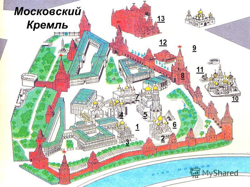 Московский Кремль 1 2 6 5 3 4 7 8 9 10 13 11 12