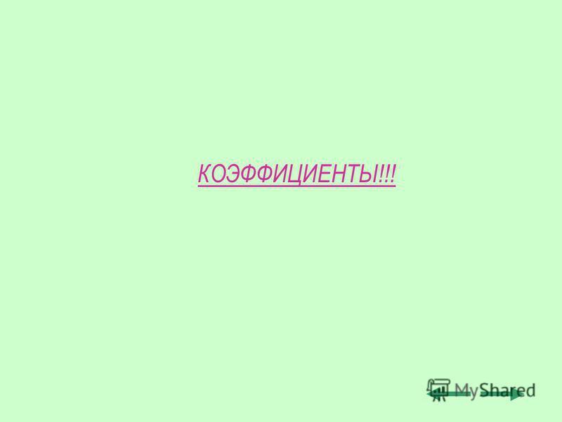 КОЭФФИЦИЕНТЫ!!!