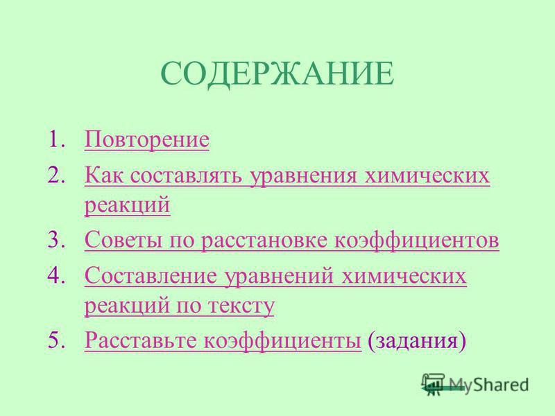 СОДЕРЖАНИЕ 1. Повторение Повторение 2. Как составлять уравнения химических реакций Как составлять уравнения химических реакций 3. Советы по расстановке коэффициентов Советы по расстановке коэффициентов 4. Составление уравнений химических реакций по т