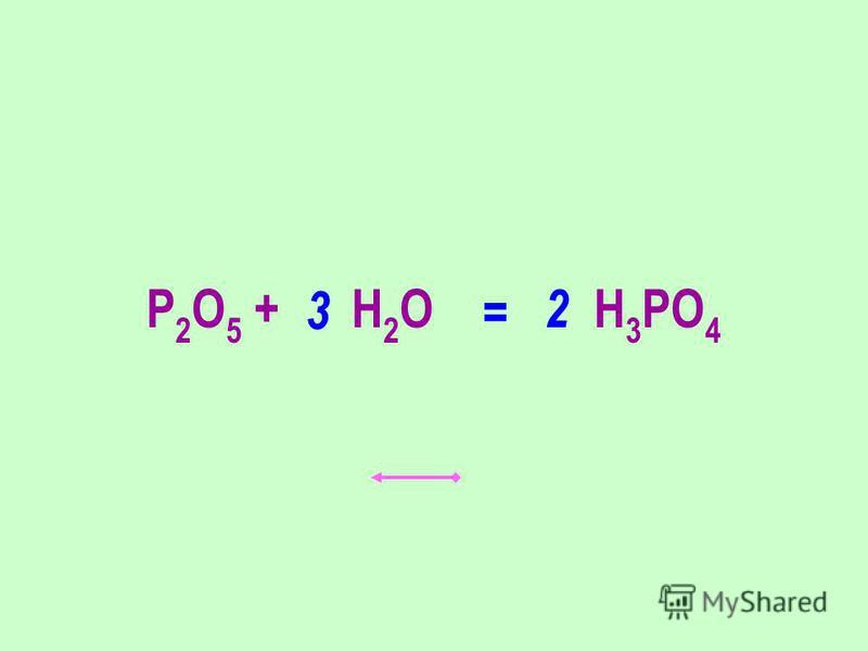 P 2 O 5 + H 2 O H 3 PO 4 2 3 =
