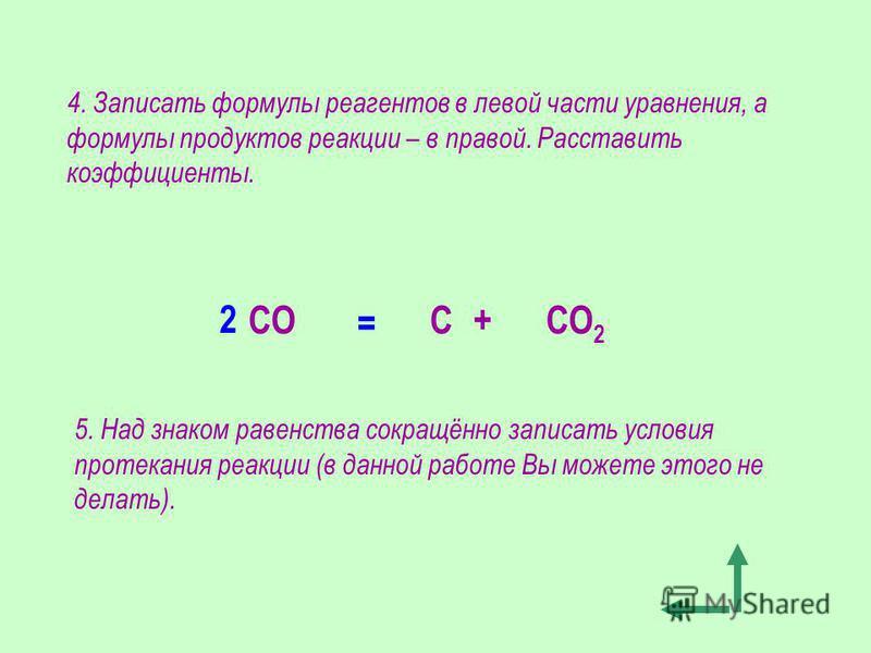 4. Записать формулы реагентов в левой части уравнения, а формулы продуктов реакции – в правой. Расставить коэффициенты. COCCO 2 + 2 = 5. Над знаком равенства сокращённо записать условия протекания реакции (в данной работе Вы можете этого не делать).