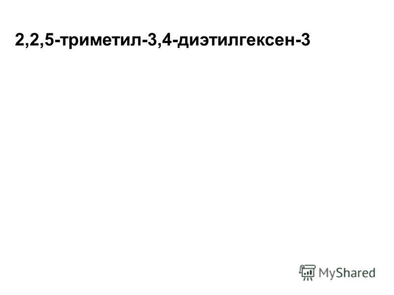 2,2,5-триметил-3,4-диэтилгексрен-3