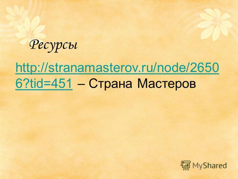 http://stranamasterov.ru/node/2650 6?tid=451http://stranamasterov.ru/node/2650 6?tid=451 – Страна Мастеров Ресурсы