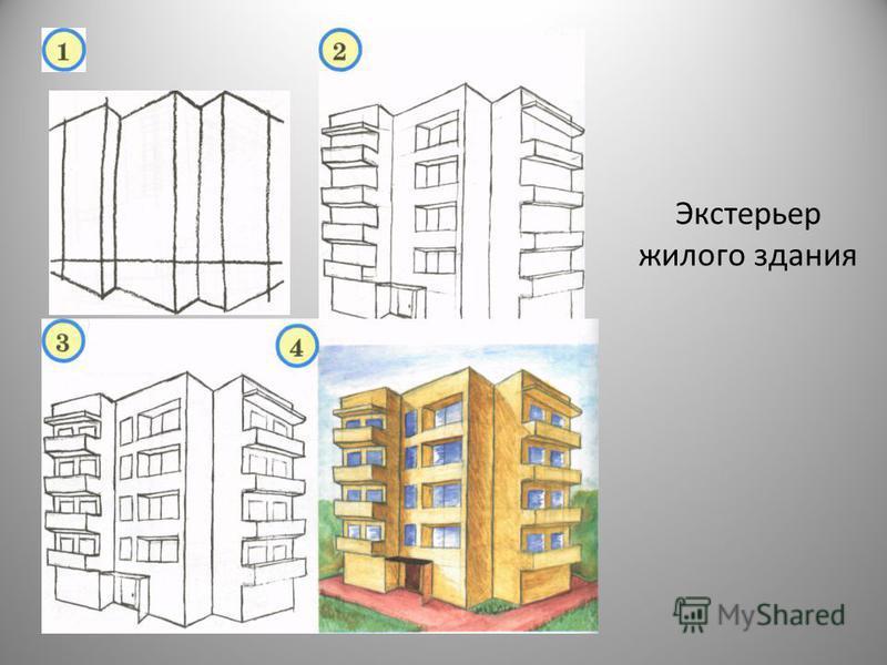Экстерьер жилого здания
