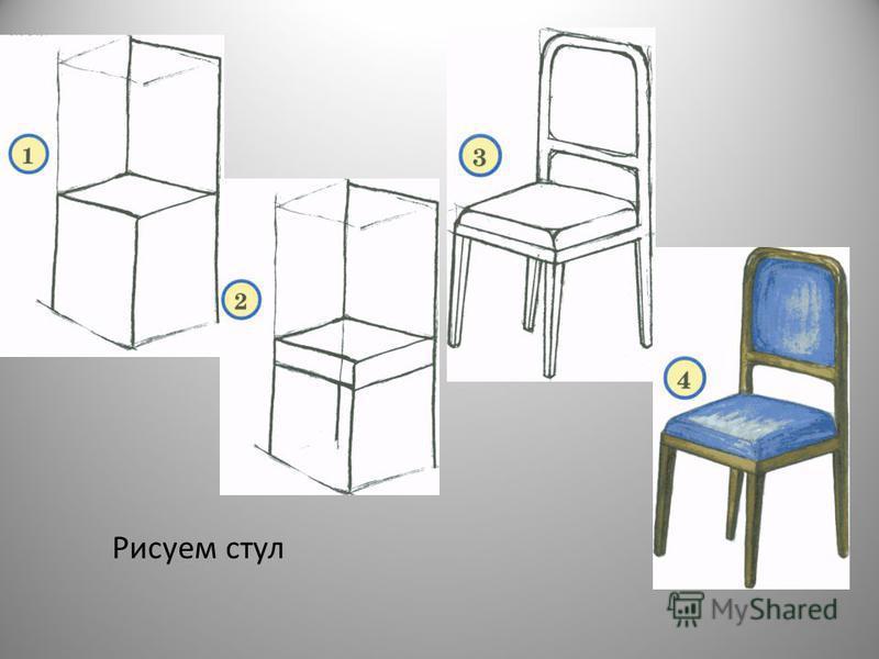 Рисуем стул