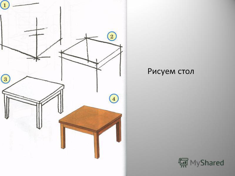 Рисуем стол