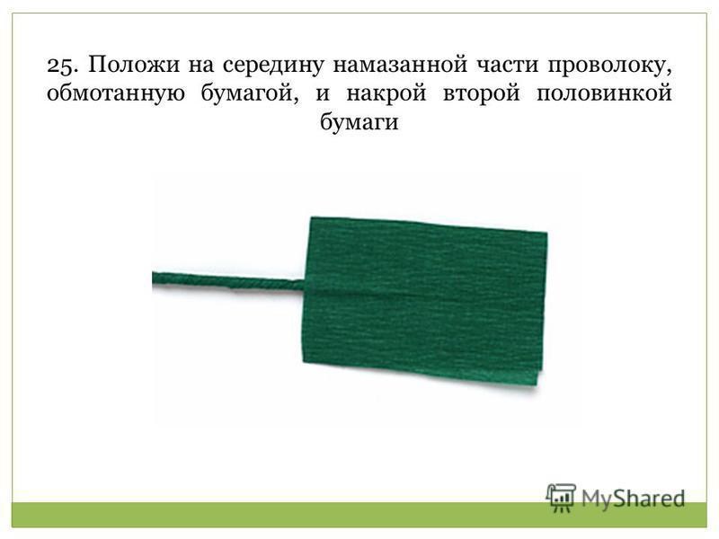 25. Положи на середину намазанной части проволоку, обмотанную бумагой, и накрой второй половинкой бумаги