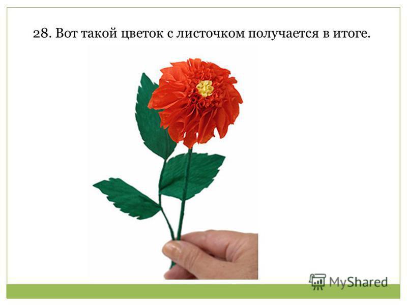 28. Вот такой цветок с листочком получается в итоге.