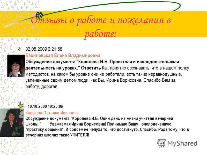 Отзывы о работе и пожелания в работе: 02.05.2009 0:21:58 Василевская Елена Владимировна Обсуждение документа