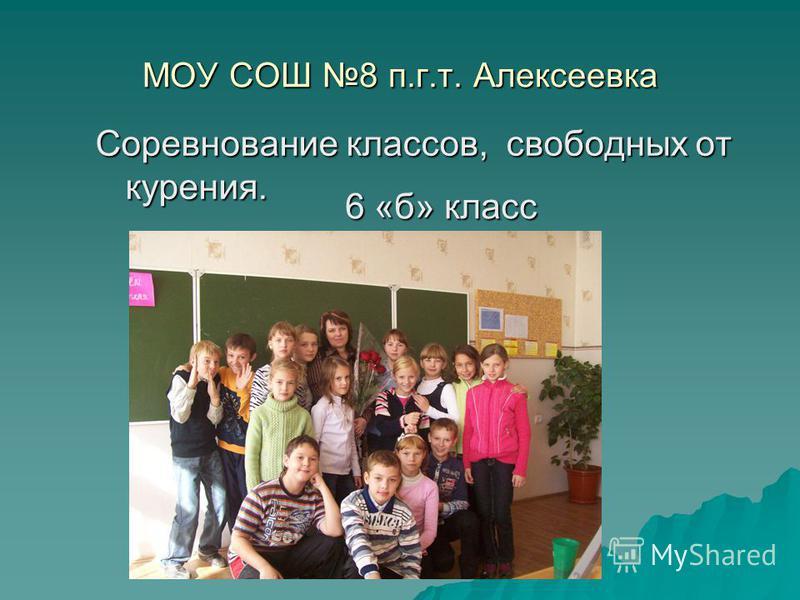 МОУ СОШ 8 п.г.т. Алексеевка Соревнование классов, свободных от курения. 6 «б» класс
