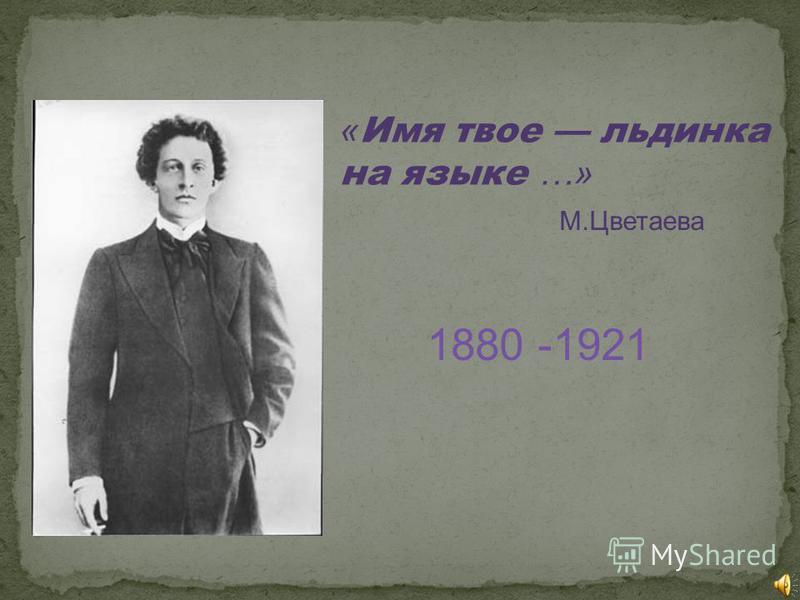 « Имя твое льдинка на языке …» М.Цветаева 1880 -1921