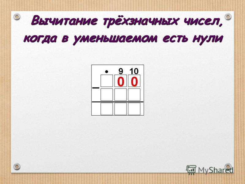 Вычитание трёхзначных чисел, когда в уменьшаемом есть нули