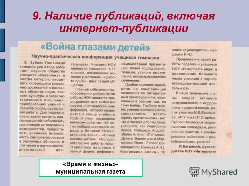 9. Наличие публикаций, включая интернет-публикации «Время и жизнь»- муниципальная газета
