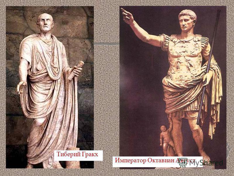 Император Октавиан Август : Тиберий Гракх