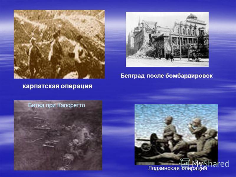 карпатская операция Лодзинская операция Битва при Капоретто Белград после бомбардировок