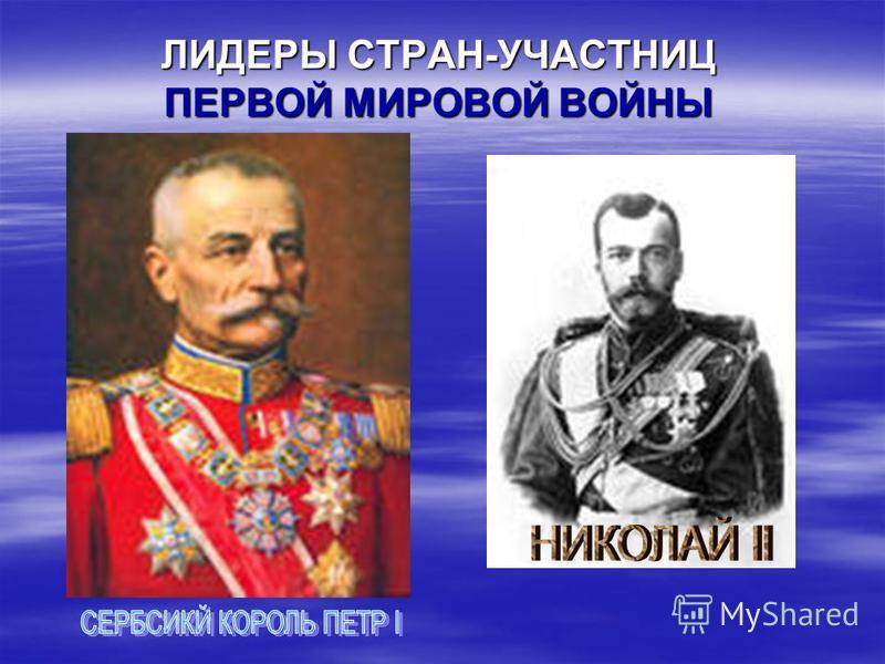 ЛИДЕРЫ СТРАН-УЧАСТНИЦ ПЕРВОЙ МИРОВОЙ ВОЙНЫ