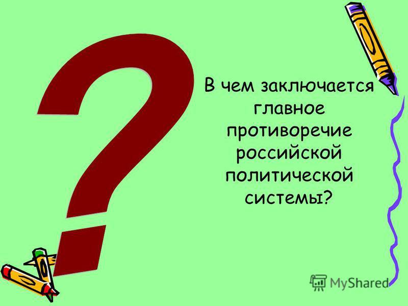В чем заключается главное противоречие российской политической системы?