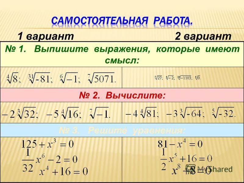 1. Выпишите выражения, которые имеют смысл: 2. Вычислите: 3. Решите уравнения: 1 вариант 2 вариант