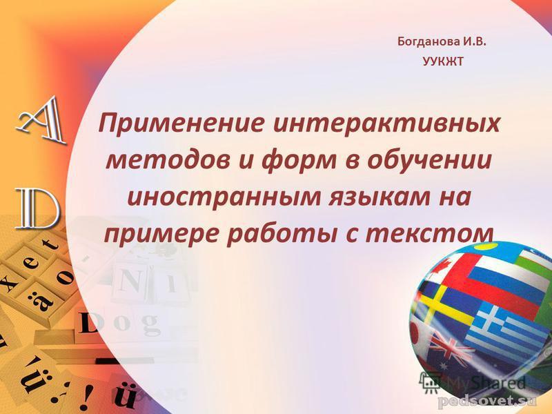 Применение интерактивных методов и форм в обучении иностранным языкам на примере работы с текстом Богданова И.В. УУКЖТ